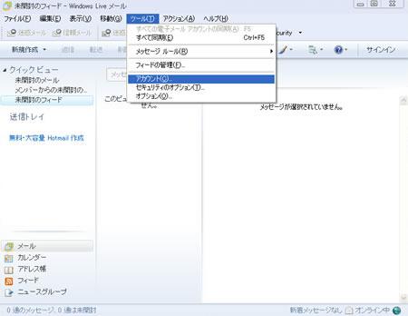 Windows Live メールを開きます