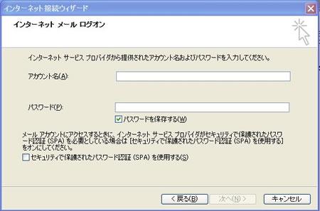メールアカウントとパスワードの入力