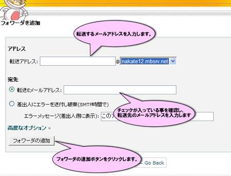 転送したいメールアドレスを設定し、追加します