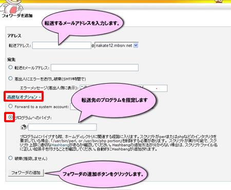 メールの転送設定(プログラムへのパイプ)