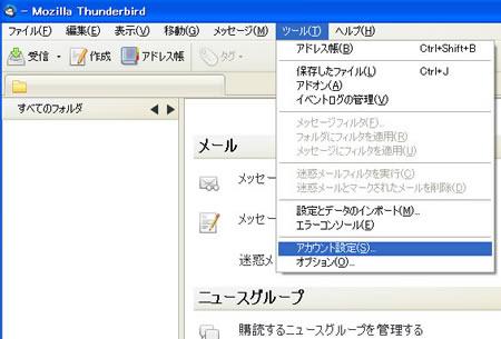 thnderbirdを起動し、ツール→アカウントの設置を選択します